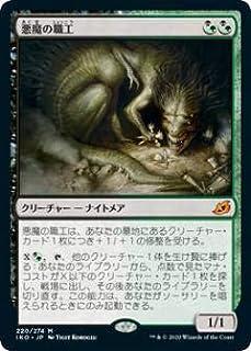 マジックザギャザリング IKO JP 220 悪魔の職工 (日本語版 神話レア) イコリア:巨獣の棲処 Ikoria: Lair of Behemoths