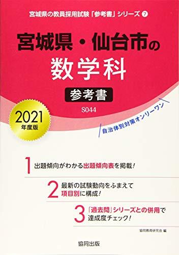 宮城県・仙台市の数学科参考書 2021年度版 (宮城県の教員採用試験「参考書」シリーズ)