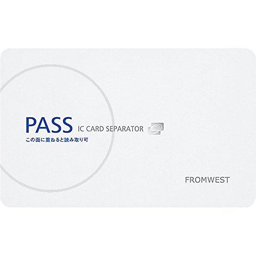 コクヨ パスケース 交通系ICカードセパレーター 両面パスタイプ ナフ-W1