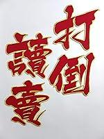 阪神タイガースグッズ アイロンわっぺん 打倒読売 金枠x赤文字