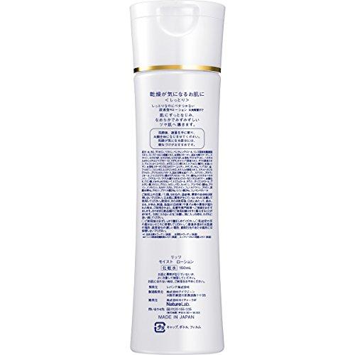リッツモイストローション(化粧水)150ml
