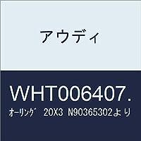 アウディ オーリング 20X3 N90365302より WHT006407.