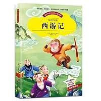 中国の小学生のためのピンイン付きの中国文学文化の本の西の偉大な古典小説への旅
