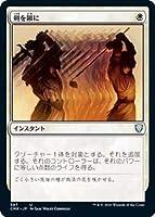 マジックザギャザリング CMR JP 387 剣を鍬に (日本語版 アンコモン) 統率者レジェンズ