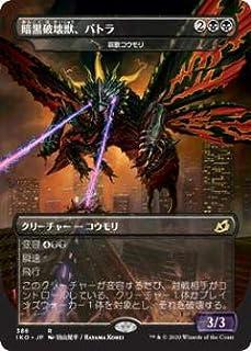 マジックザギャザリング IKO JP 386 暗黒破壊獣、バトラ/哀歌コウモリ (日本語版 レア) イコリア:巨獣の棲処 Ikoria: Lair of Behemoths