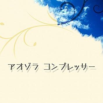 Aozora Compressor (feat.GUMI)