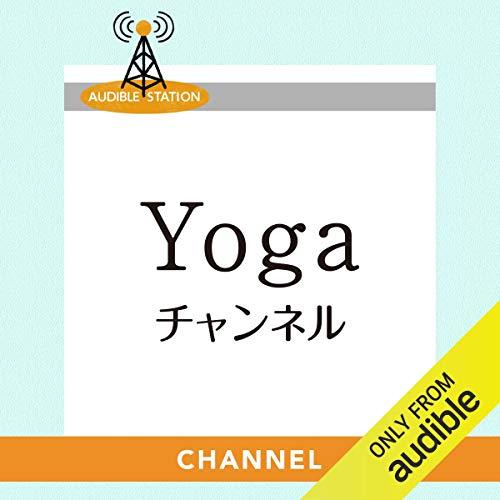 『Yogaチャンネル』のカバーアート