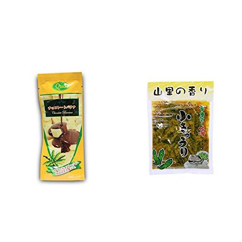 [2点セット] フリーズドライ チョコレートバナナ(50g) ・山里の香り 青唐辛し味噌 小きゅうり(250g)