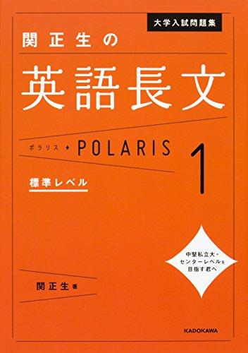 大学入試問題集 関正生の英語長文ポラリス(1 標準レベル) (.)