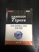 プロ野球チップス2006阪神タイガースチームパック