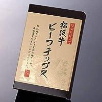 【特価商品】 松阪牛 ビーフ チップス 100g 5個 (送料無料)