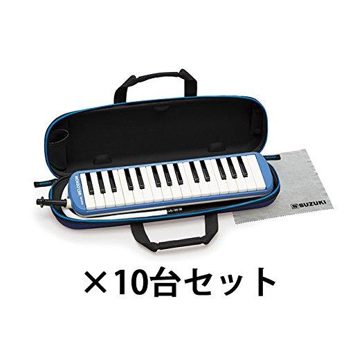 SUZUKI FA-32B ブルー 鍵盤ハーモニカ メロディオン 【10台セット】【小学校推奨アルト32鍵盤】 【唄口・ホース付】 【セミハードケース付き】 スズキ
