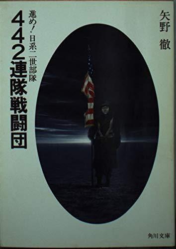 442連隊戦闘団―進め!日系二世部隊 (角川文庫 緑 403-7)