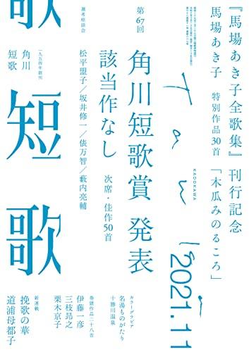 短歌 2021年11月号 [雑誌] 雑誌『短歌』