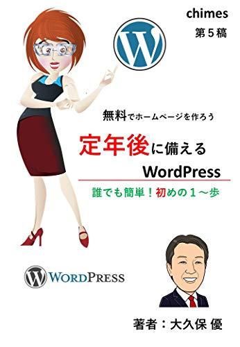 定年後に備えるWordPress: 誰でも簡単!初めの一歩  第5稿 (chimes)