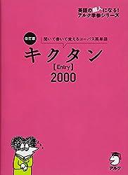 【CD・音声DL・赤シート付】改訂版 キクタン【Entry】2000 (英語の超人になる!アルク学参シリーズ)