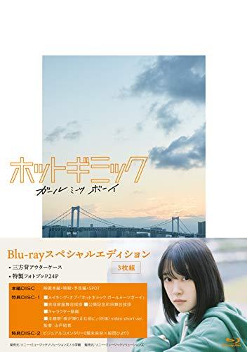 ホットギミック ガールミーツボーイ (Blu-rayスペシャルエディション) (特典なし)
