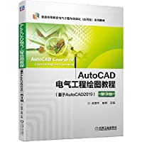 AutoCAD电气工程绘图教程(基于AutoCAD2019 )第3版