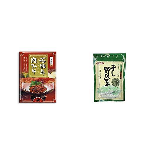 [2点セット] 飛騨牛肉みそ(200g)・干し野沢菜(100g)