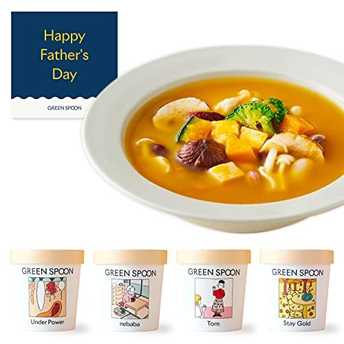 【父の日ギフト】GREEN SPOON(グリーンスプーン) パーソナルスープ FATHER'S DAY 4食 カード付き ゴロゴロ野菜 無添加