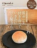 Hanako特別編集 池田浩明責任編集 僕が一生付き合っていきたいパン屋さん。