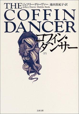 コフィン・ダンサー 下 (文春文庫)