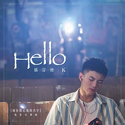 Hello(電影《Your Name Engraved Herein》宣傳曲)