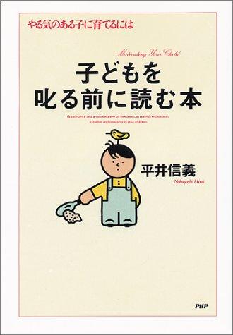 子どもを叱る前に読む本―やる気のある子に育てるには