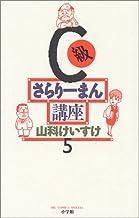C級さらりーまん講座 (5) (ビッグコミックススペシャル)