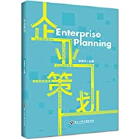 buisness planning(Chinese Edition)