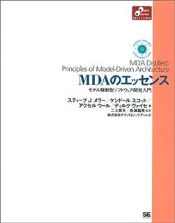 MDAのエッセンス (Object oriented selection)