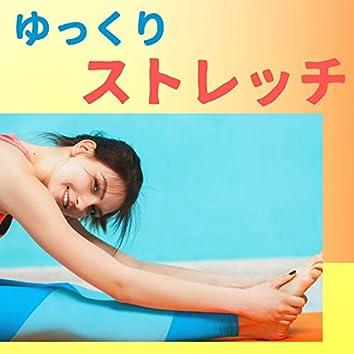 ゆっくりストレッチ・柔軟性を高めて代謝アップ