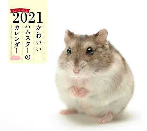 2021年 ミニ判カレンダー かわいいハムスターのカレンダー (誠文堂新光社カレンダー)