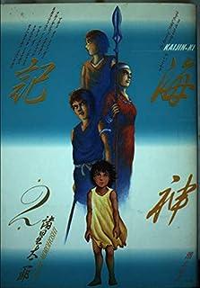 海神記(かいじんき) 2 (希望コミックス)