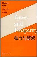 曼瑟·奥尔森【套装3册】国家的兴衰经济增长滞胀和社会僵化 +权力与繁荣+集体行动的逻辑