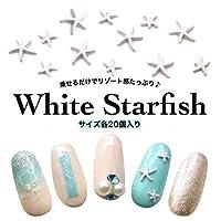 【ネイルウーマン】ホワイトスターフィッシュ (6mm×6.5mm 大サイズ / 20個入り) リゾート ひとで 白 ネイルパーツ デコ