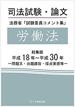 [スクール東京]の司法試験・論文 法務省「試験委員コメント集」労働法 総集版 平成18年~平成30年