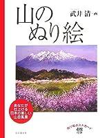 山のぬり絵―あなたが仕上げる日本の美しい山岳風景