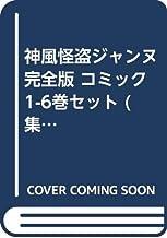 神風怪盗ジャンヌ 完全版 コミック 1-6巻セット (集英社ガールズコミックス)