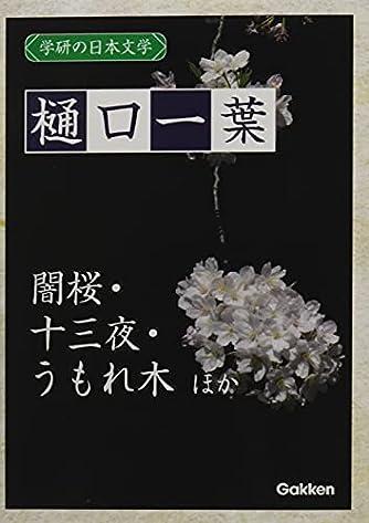 学研の日本文学 樋口一葉: 闇桜 うもれ木 十三夜 うつせみ ゆく雲