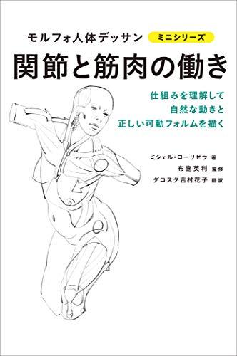 関節と筋肉の働き (モルフォ人体デッサン ミニシリーズ)の詳細を見る