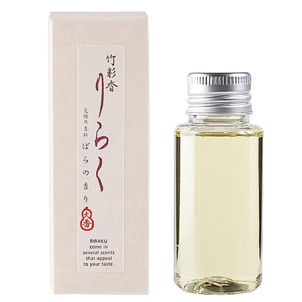 そよ風正当化する以下竹彩香りらく 交換用香料ばら 50ml