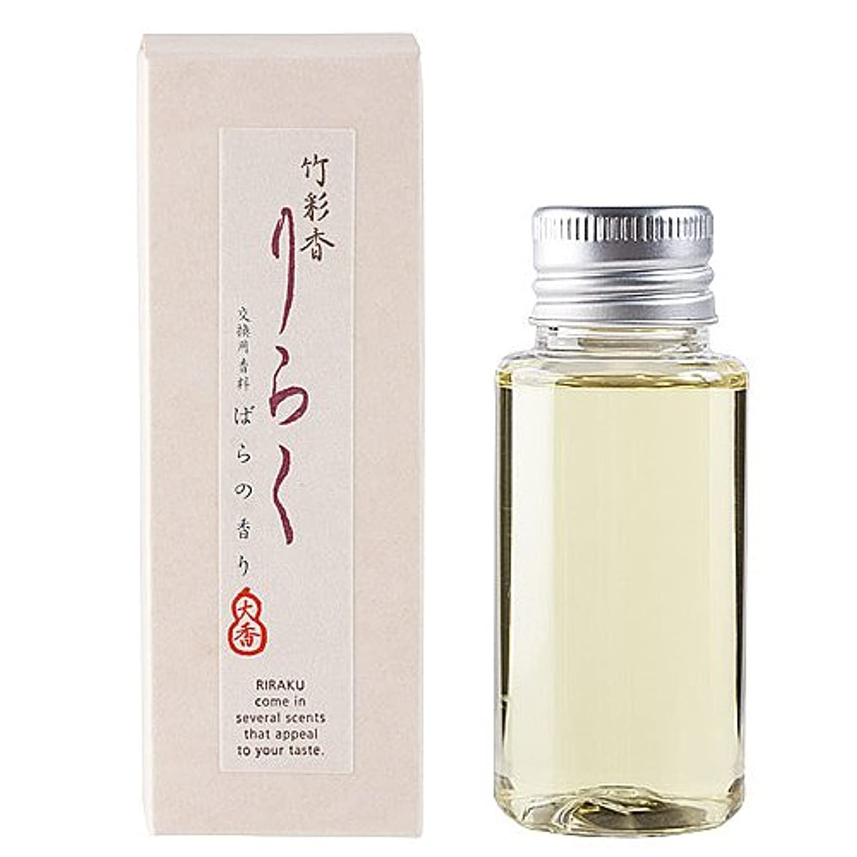 採用ボーカルオペレーター竹彩香りらく 交換用香料ばら 50ml