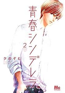 青春シンデレラ 2 (マーガレットコミックスDIGITAL)
