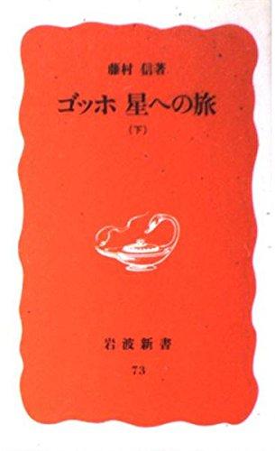 ゴッホ星への旅〈下〉 (岩波新書)