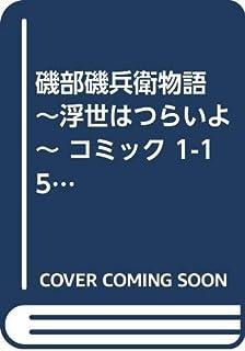 磯部磯兵衛物語 ~浮世はつらいよ~ コミック 1-15巻セット [コミック]