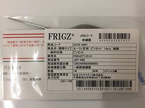 日本フリッツメディコFRIGZ®『ルーツェ耳用ピンセット(A376-4407)』
