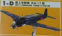 《1-D》【艦上攻撃機天山12型第601海軍航空隊攻撃254飛行隊】ウイングキットコレクションWKCVS101/144新品:エフトイズ:F-toysウィング