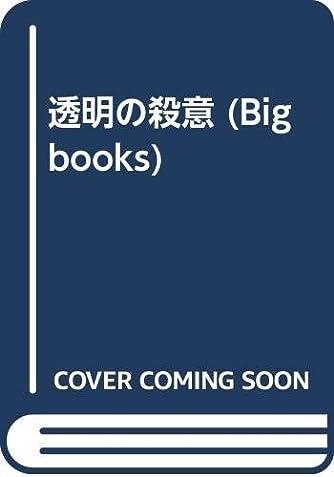 透明の殺意 (Big books)