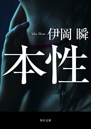 本性 (角川文庫)